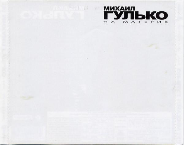 Михаил Гулько На материк 2008