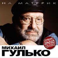 Михаил Гулько «На материк» 2008