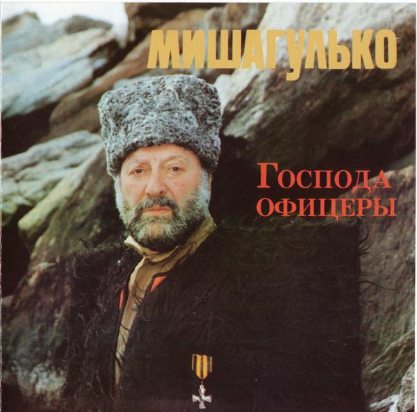 Михаил Гулько Господа офицеры 1993 (CD)