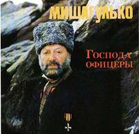 Михаил Гулько «Господа офицеры» 1993