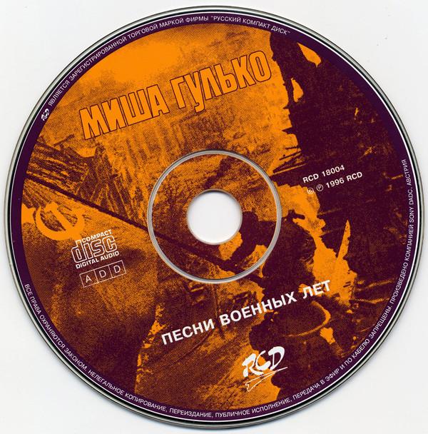Михаил Гулько Песни военных лет 1996(CD). Переиздание