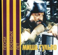 Михаил Гулько «Песни военных лет (1985)» 1996
