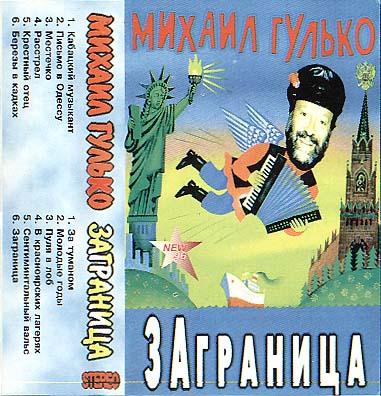 Михаил Гулько Заграница 1996 (MC). Аудиокассета