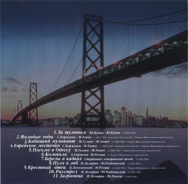 Михаил Гулько Заграница (коллекционное издание) 2002 (CD). Переиздание