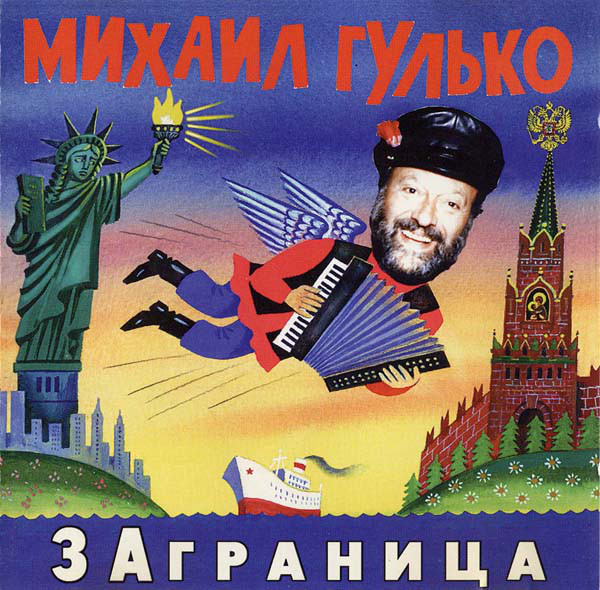 Михаил Гулько Заграница 1996