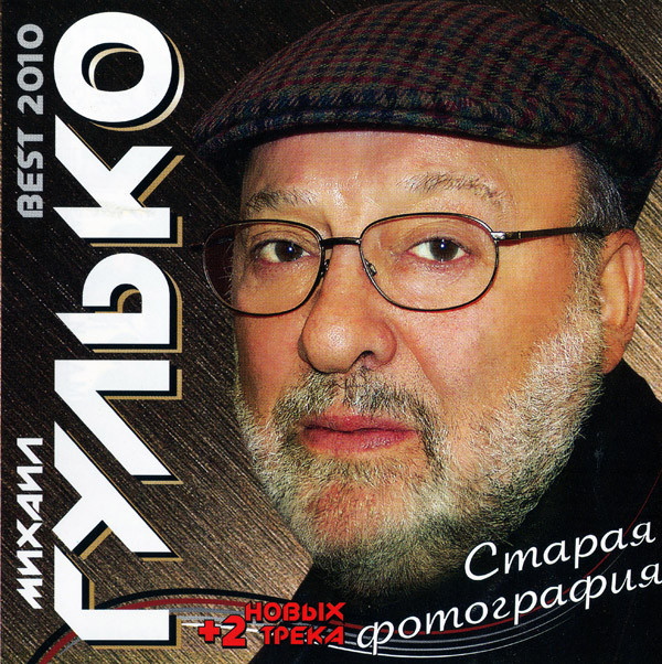 Михаил Гулько Старая фотография 2010