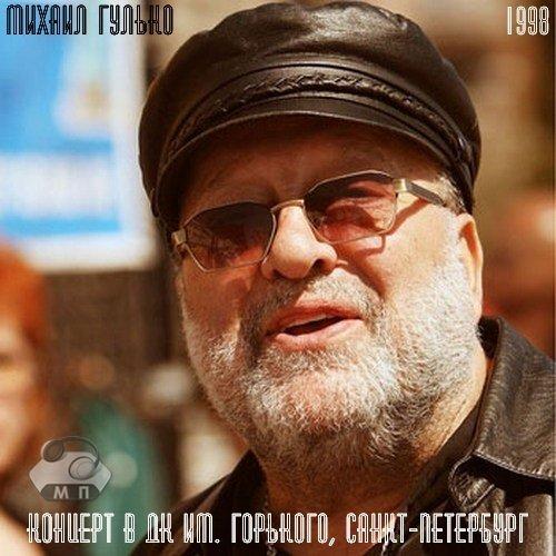 Михаил Гулько В Питере с Братьями Жемчужными 1998