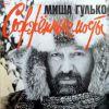 Михаил Гулько «Сожженные мосты» 1984