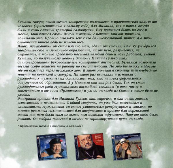 Михаил Гулько Война (коллекционное издание) 2002 (CD)
