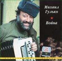 Михаил Гулько «Война» 2002