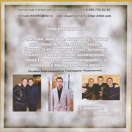 Эльдар Артист Первый альбом 2008 <br /> Серия Золотой шансон 2009