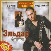 Эльдар Артист «Первый альбом» 2008