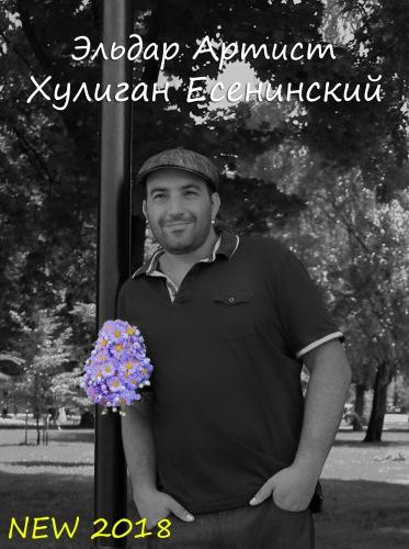 Эльдар Артист Хулиган Есенинский 2018