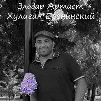 Эльдар Артист «Хулиган Есенинский» 2018