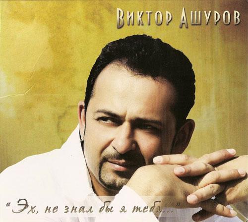 Виктор Ашуров Эх,  не знал бы я тебя 2008