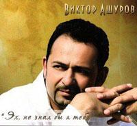 Виктор Ашуров «Эх,  не знал бы я тебя» 2008