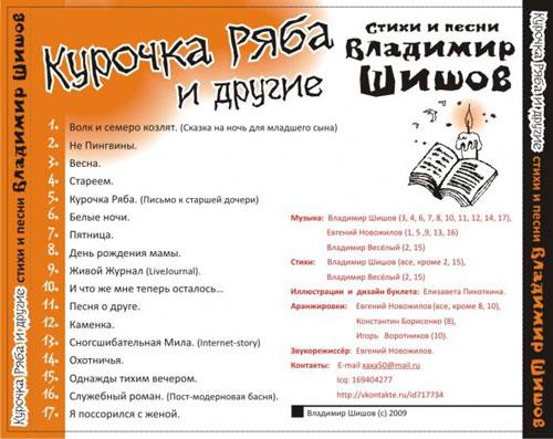 Владимир Шишов Курочка Ряба и другие 2009