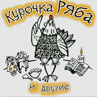 Владимир Шишов «Курочка Ряба и другие» 2009