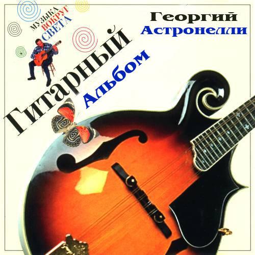 Георгий Астронелли Гитарный альбом 1996