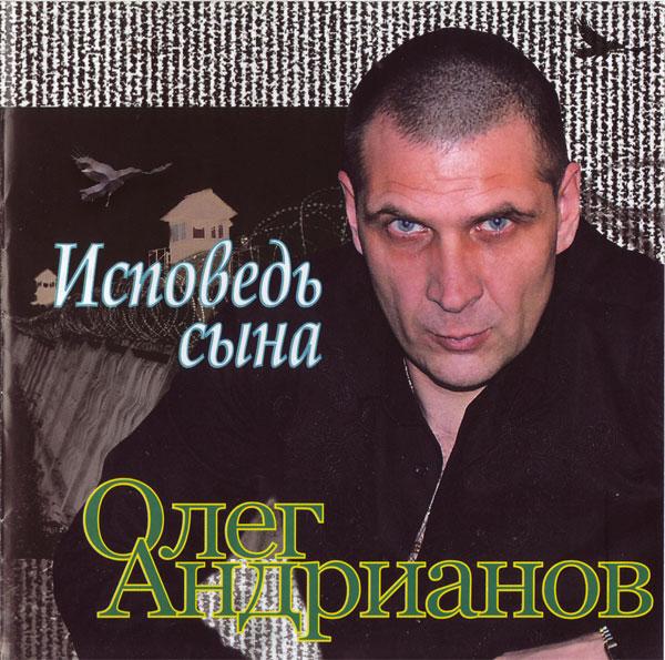 Ведущий Андрианов Олег — видео прохождения на