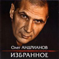 Олег Андрианов «Избранное» 2011