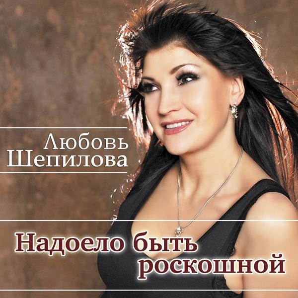 Любовь Шепилова Надоело быть роскошной 2016
