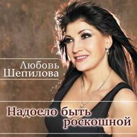 Любовь Шепилова «Надоело быть роскошной» 2016