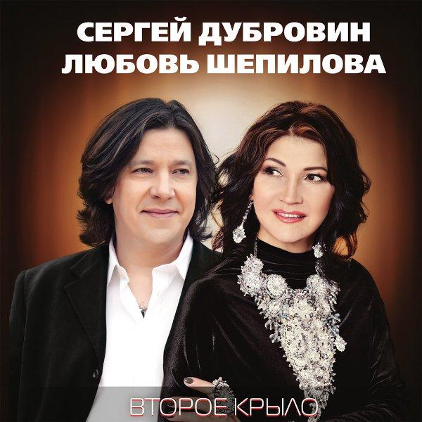 Любовь Шепилова Второе крыло 2017