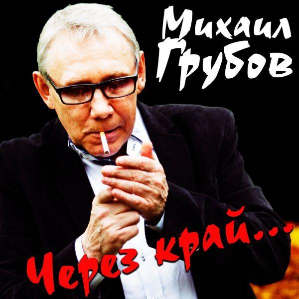 Михаил Грубов Через край...  2020