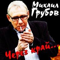 Михаил Грубов «Через край... » 2020