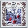 Группа Загадка (Эля Янбухтина) «Калина красная» 2003