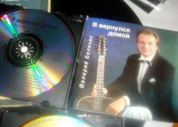 Валерий Белянин Я вернулся домой 1996