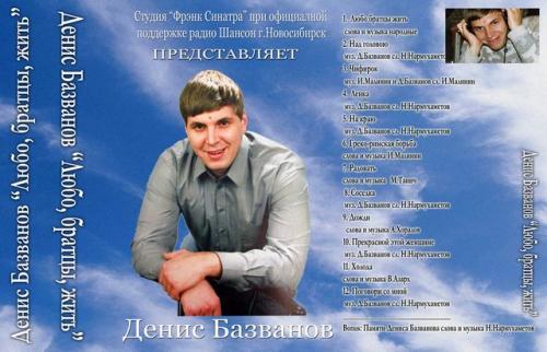 Денис Базванов Любо братцы жить 2004