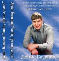 Денис Базванов «Любо братцы жить» 2004