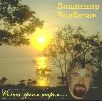 Владимир Балбачан Солнце ярким шаром…