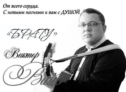 Виктор Вайс Брату 2018