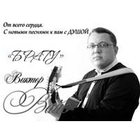 Виктор Вайс «Брату» 2018