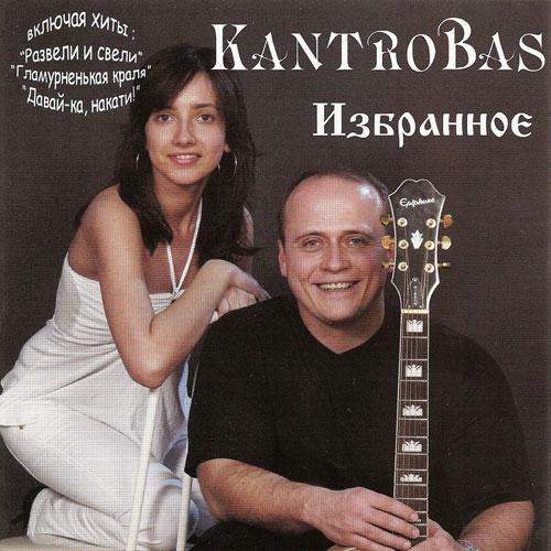 Группа Кантробас Избранное 2009