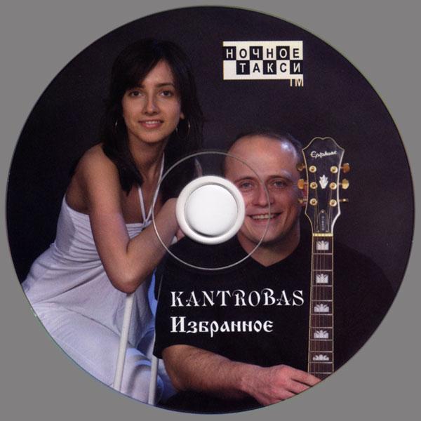 Группа Кантробас Избранное 2009 (CD)