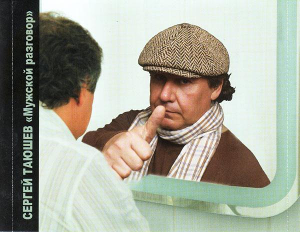 Сергей Таюшев Мужской разговор 2008 (CD)