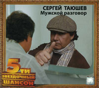 Сергей Таюшев «Мужской разговор» 2008