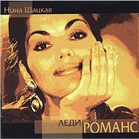 Нина Шацкая «Леди-романс» 2002