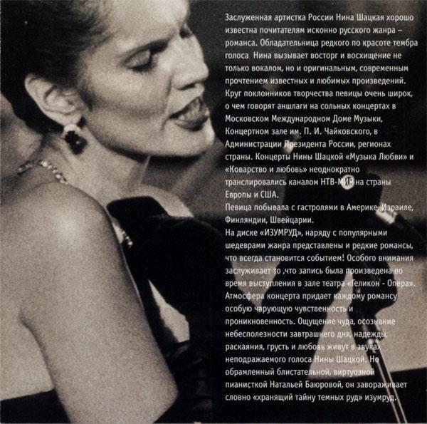 Нина Шацкая Изумруд 2005