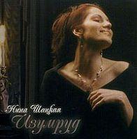 Нина Шацкая «Изумруд» 2005