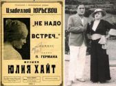 Иосиф Эпштейн (Аркадьев) с Юрьевой