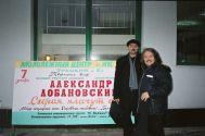 В.Урецкий с А.Лобановским,  Казань 05.12.03 г.