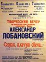 Творческий вечер Александра Лобановского «Сгорая,  плачут свечи... » 5-7 декабря 2003г.