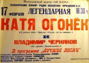 Катя Огонёк и Владимир Черняков в программе «Лучшие песни» 17 февраля