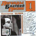 Автограф К.Беляева В.Урецкому