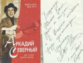Автограф М.Шелега В.Урецкому